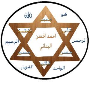 Estrella de Ahmad Al Hasan (as)