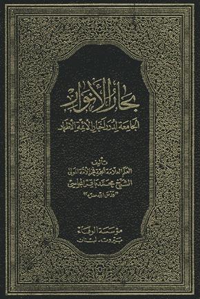 El Testamento del Profeta Muhammad (sws) en la noche de sumuerte.