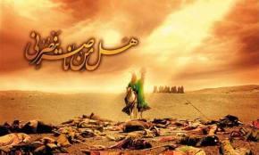 Entrada en el Facebook del Imam: Los días de Husein(as)