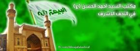 Entrada en el Facebook del Imam: Pregunta sobre la Oficina deNaÿaf