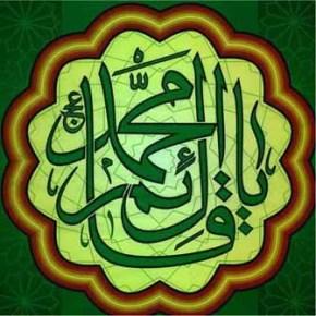 El Huÿÿa Pronunciador (La Prueba Pronunciadora de Allah) sobre la genteahora