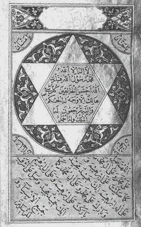 Sello de Salomón de Anam Sharif, libro de oraciones y extractos del Corán, Imperio Otomano, 1761-2
