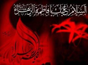 En memoria del Martirio de AzZahrâ'(a)